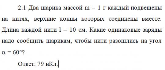Два шарика массой m каждый связанные нитью